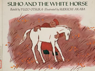109.スーホの白い馬(イギリス)