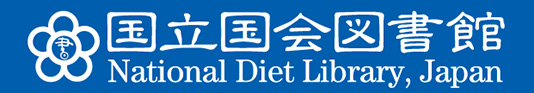 The official website of the National Diet Library.