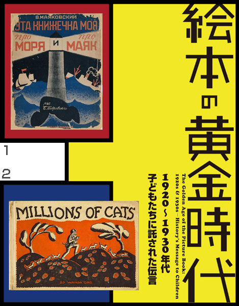 絵本の黄金時代 1920 1930年代 子どもたちに託された伝言 過去の展示