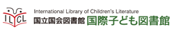 National Diet Library International Library of Children's Literature