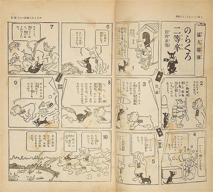 2-30 のらくろ二等卒   日本の子どもの文学―国際子ども図書館所蔵資料 ...